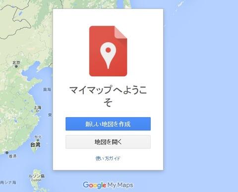 Google マイマップを使ってみる