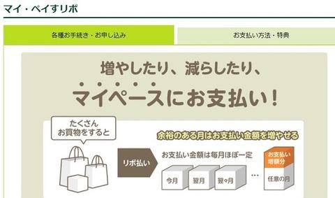 三井住友VISAカードのリボ払いを解約したい