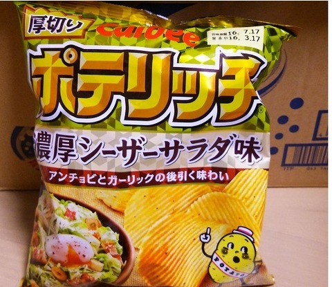 (お菓子)ポテリッチ 濃厚シーザーサラダ味