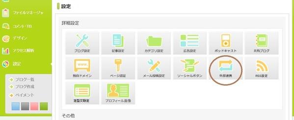 サイトマップの作成方法とウェブマスターへの送信方法(Seesaa)