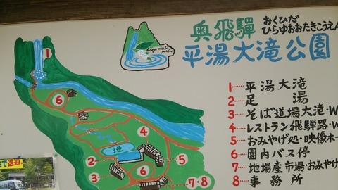岐阜県 奥飛騨旅行記 その2(平湯大滝・平湯の湯)