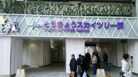 2015年東京旅行記 その4(東京スカイツリー・東京ソラマチ)