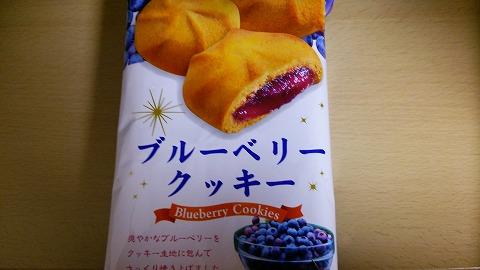 (お菓子)ブルーベリークッキー