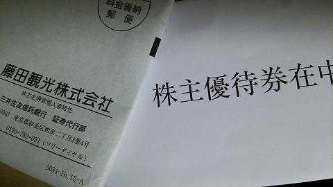 藤田観光㈱(9722)から株主優待が届きました