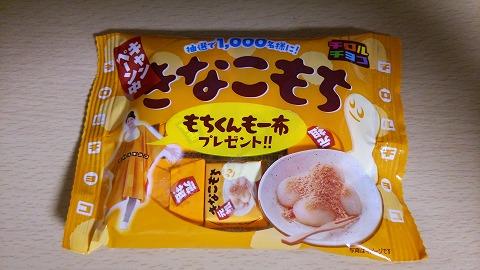 (お菓子)チロルチョコ<きなこもち>