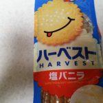 (お菓子)ハーベスト 塩バニラ