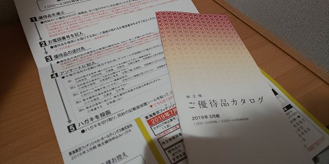 東海東京フィナンシャル・ホールディングスから株主優待が届きました