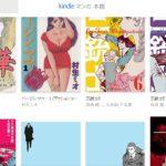 Kindle安売り漫画の紹介3