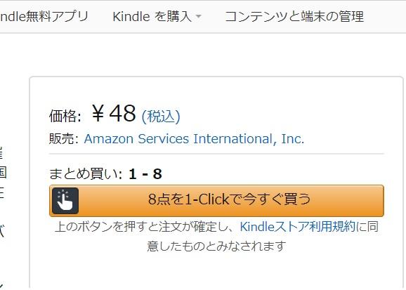 AmazonのKindleでとても安く売られている漫画について